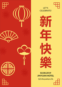 chinese new year invitation chinese new year party invitation